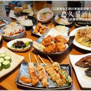 【桃園美食】鳥久居酒屋‧以清酒為主題的專業居酒屋!日本唎酒師現場介紹試飲,帶你找到最適合的酒!