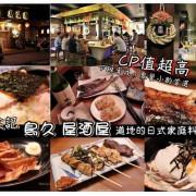 ╠桃園。日式料理╣超高CP值~〝鳥久居酒屋〞不用出國讓你享受道地的日式家庭料理X清酒,下班宵夜、聚餐小酌首選★好愜意