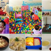 新竹火車親子樂園。新竹大遠百後親子餐廳,平價不限時、決明子沙坑、球池、家家酒、玩具車