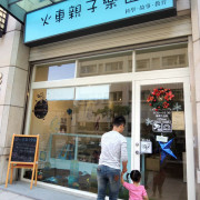 ▌新竹親子餐廳 ▌火車親子樂園【新竹大遠百附近】沙坑、賽車、玩具廚房!寶貝好好玩/菜單