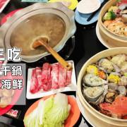 【台南市-南區】路上海-蒸籠海鮮火鍋   一鍋三吃的澎湃蒸籠海鮮塔