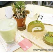 行天宮站。cafe。「填一點」- 填點胃、甜點胃!巷內好吃抹茶日雜風小店