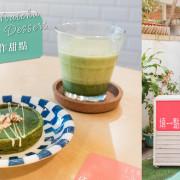 【填一點手作甜點工作室】台北行天宮站:抹茶控私藏 巷弄裡的手作甜點