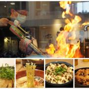 【巨蛋商圈】札幌炎神拉麵高雄安吉店。日本北海道火燄噴發的快感。加麵免費
