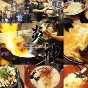 吃。高雄|現場展演1300度放射火焰烤味增・日本札榥原汁原味拉麵「札榥炎神拉麵」。