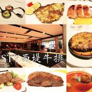 吃。台南 安平家樂福・王品集團「TASTY西堤牛排」。