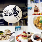 *台北中山站餐廳推薦*Choc for you~平價氣氛好,大推蜜糖吐司+巧克力鍋,燉飯好吃,下午茶,約會必來