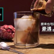 【台南市-中西區】三訪 Coffee Cafe咖啡珈琲  當冰球咖啡遇見生活品味
