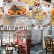 [小食記]慵懶的雨天當然要好好嚐一下浮誇系早午餐,Coffee Cafe 咖啡珈琲古典奢華視覺風 - 老莫 Say台南