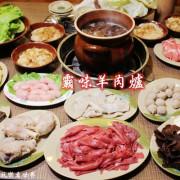 新莊羊肉爐火鍋『霸味羊肉爐』美味可外帶回家慢慢享用
