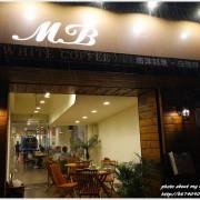 [Food][台北士林] 酥香鹹甜的咖椰牛油燒麵包!MB white coffee(士林電)