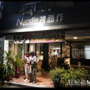 【台北_美食Food】網美級麵店_禮面作_吃麵也可以很美