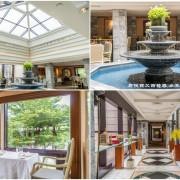 台北米其林餐盤推薦|寶艾西餐廳 台北君悅酒店 號稱成功率百分百的「求婚桌」、「主廚狂想曲」、室內大理石噴泉玻璃屋餐廳
