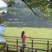 【新竹。峨眉景點】峨眉湖 環湖步道 / 大埔水庫 / 3D立體彩繪溪流 / 遙望彌勒佛 ~ 新竹最美的湖光山色