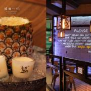 【男子的日常生活】燒酒一杯_SojuHanjan,韓式酒吧餐廳 Hunting Bar,與歐爸歐逆料理開一場時髦夜店派對。市政府站