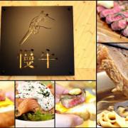 (合作)【高雄 左營】Manniu慢牛 創意牛肉料理 在清新悠閒的氛圍中,不疾不徐的享受6盎司牛排麵!