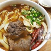 「食記⁂高雄左營」慢牛Manniu 創意牛肉料理,異國風味麵食 / 飯類餐點 / 商業午餐供應中