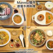 [食記][高雄市] Manniu慢牛 創意牛肉料理 -- 多國風味不同形式的牛肉料理饗宴