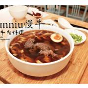 吃。高雄|左營至真路牛肉創意料理「Manniu慢牛 創意牛肉料理」。