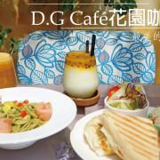 在老街遇見南法鄉村風。浪漫約會首選! D.G CAFÉ花園咖啡