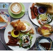 美食餐廳║ 台北大同區 捷運大橋頭站 D.G Cafe 大稻埕咖啡 置身小歐洲享用早午餐 迪化街咖啡廳推薦 ❤跟著Livia享受人生❤