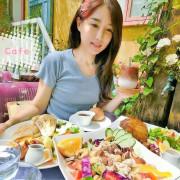 |大稻埕咖啡| D.G Cafe.唯美花園咖啡廳.早午餐/下午茶.姊妹們聚會首選