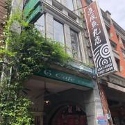 【大橋頭站】庭院花園般的咖啡廳;迪化街浪漫下午茶;少女夢幻風;南法鄉村風格─DG CAFE