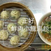 【台北/通化街夜市】湯汁味美皮Q好吃《正好鮮肉小籠湯包》剛好取代舊愛的新歡