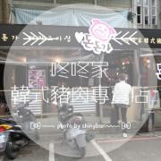 FOOD|台北大安—咚咚家dondonga韓式豬肉專賣|五感享受的精緻韓式燒肉店