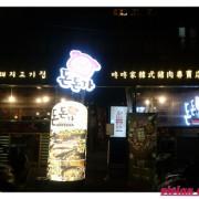 咚咚家韓式豬肉專賣 - 돈돈가 dondonga