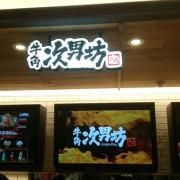 高雄漢神巨蛋~來自日本的燒肉丼~牛角次男坊