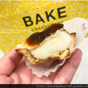 ✿高雄✿ 人氣起司塔品牌!熱潮已過不太需要排隊 每日新鮮出爐熱呼呼的柔嫩內餡 依舊是美味阿 ➜ Bake Cheese Tart 北海道半熟起司塔