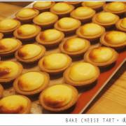 [高雄美食] BAKE CHEESE TART 起士塔-漢神巨蛋