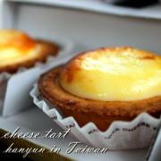 [高雄/漢神巨蛋]Bake cheese tart 現烤起司塔 發跡於北海道的超人氣點心!