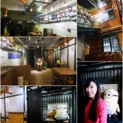 [遊記] 台南 安平區 玩聚安平 童心未泯的一晚/工業風民宿/玩具工廠改建