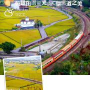 [苗栗⊙造橋]鄭漢步道。可俯瞰田園畫布及C型鐵道。來回約二公里路程