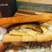 [永安站] ❤ 吐司工寓TOSICON❤ 韓國歐爸的鐵板吐司專賣 鐵板吐司酥、脆、香 牛肉排多汁 / 永安捷運站 四號公園