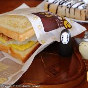 【食。中和】吐司工寓Tosicon - 四號公園店~韓式鐵板吐司專賣。新開幕人氣餐廳,你嚐鮮了嗎?