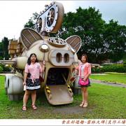 雲林大埤-良作工場農業文創館,以豬為主題的觀光工廠,寓教於樂的親子景點!!