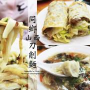 吃。台南|東區・刀削麵 - 東北酸菜白肉火鍋「同鄉山西刀削麵」。
