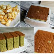 CJ Patisserie創意甜點│極致抹茶米蜂蜜蛋糕│體驗團