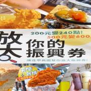 【台中西屯】逢甲夜市放大振興卷20%,共有31家合作店家,讓你逢甲美食吃透透,暢行無阻