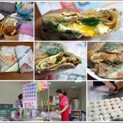 《樹林美食/小姑食記》新樹路手工蛋餅,整張蛋餅沒切整片包起來,皮薄Q彈,雙皮跟爆漿值得一試!