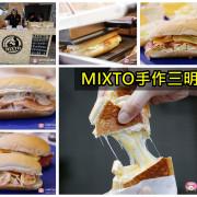 [台中.美食]MIXTO.手作三明治~一中商圈★銅板美食★熱壓三明治.豐富配料.牽絲的起司三重奏