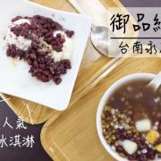 [台南]永康 天然ㄟ 尚好 紅豆湯 冰品甜點 御品紅豆-永康店