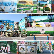 『彰化。忠權3D彩繪』~免費景點/萌狗彩繪/忠犬3D彩繪/扇形車庫附近