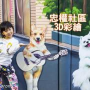 【玩樂.彰化】彰化彩繪村/彰化忠權3D彩繪~以狗狗為主題的彩繪巷,微妙微肖超好拍