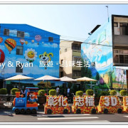 【彰化市景點】忠權社區3D彩繪~超多可愛狗狗的立體彩繪牆。小火車造型也好可愛!