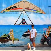 【遊。彰化】忠權彩繪社區〜毛小孩專屬!全台第一個狗狗主題3D立體彩繪村,超萌又好拍