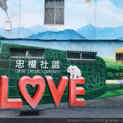 圓圓家出去玩-《彰化景點》彩繪牆面超可愛,忠權社區的忠犬,可愛狗狗真好拍,還能吃到車庫旁好吃的古早味豆花店